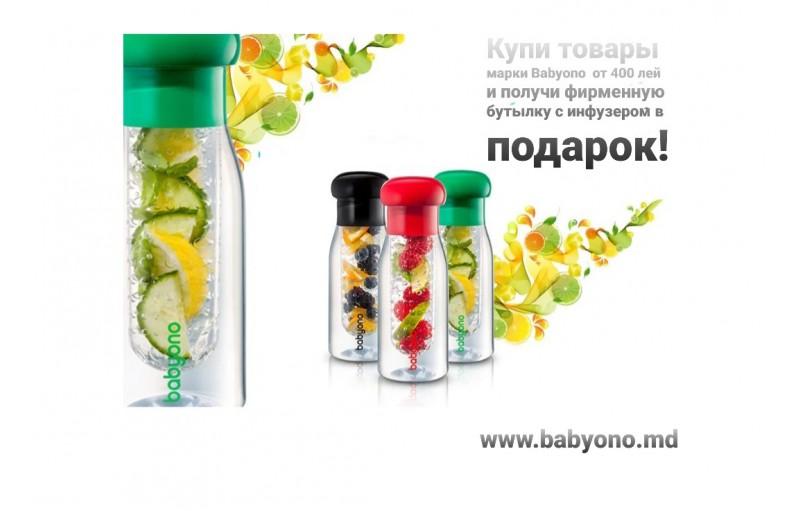 Акция - бутылка с инфузером в ПОДАРОК!