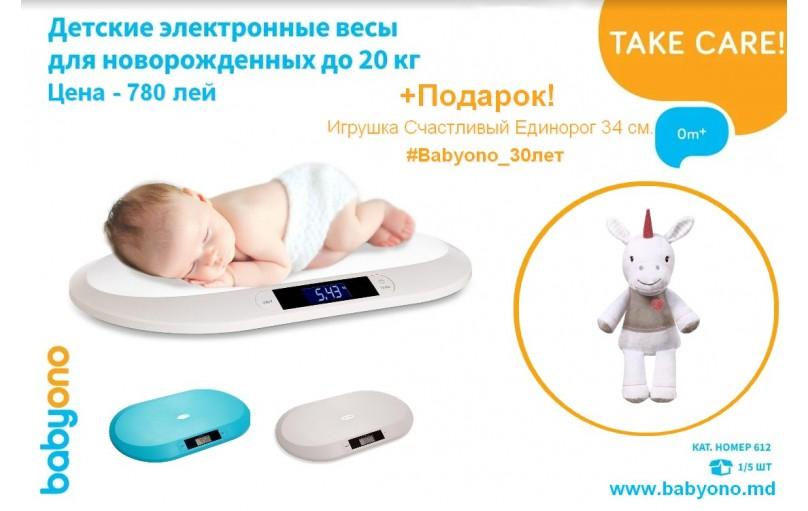 Новая Акция - Весы 20 кг + игрушка Единорог в ПОДАРОК!