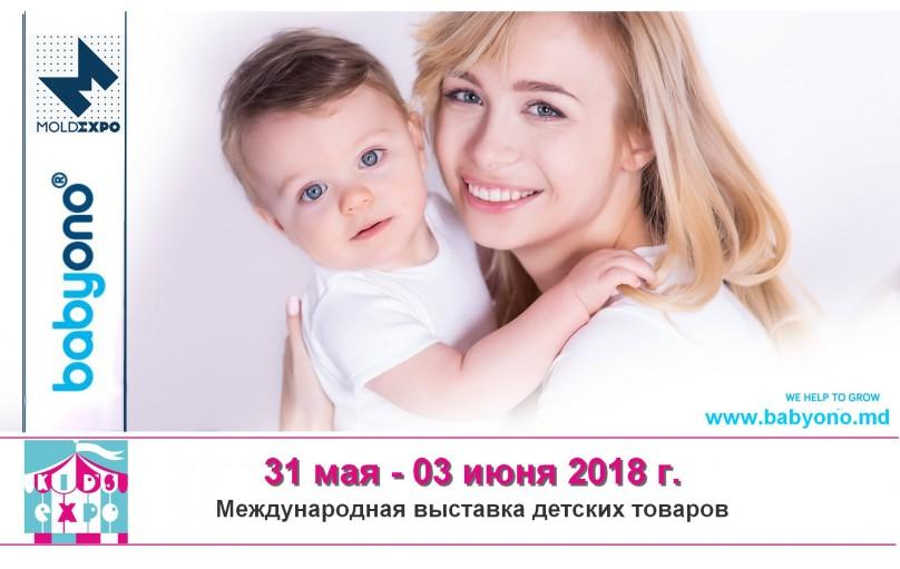 Babyono приглашает на детскую выставке Kids Expo 2018