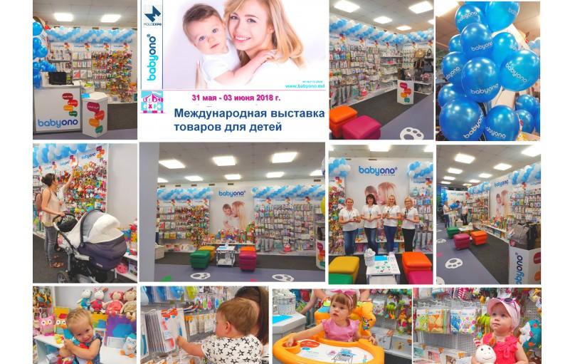 Выставка Kids Expo 2018 Кишинёв /31-03 июня/