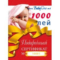 Подарочный сертификат на 1000 лей
