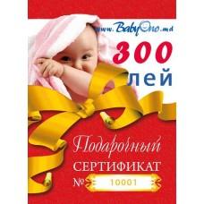 Подарочный сертификат на 300 лей
